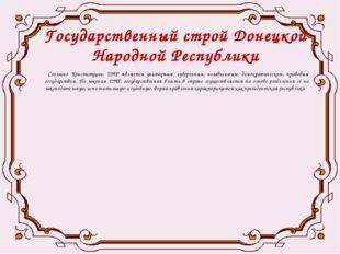 Государственный строй Донецкой Народной Республики Согласно Конституции, ДНР
