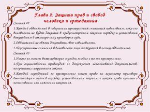 Глава 2. Защита прав и свобод человека и гражданина Статья 42 1.Каждый обвиня