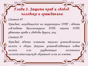Глава 2. Защита прав и свобод человека и гражданина Статья 49 Каждый, находящ