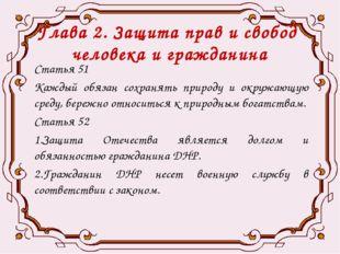 Глава 2. Защита прав и свобод человека и гражданина Статья 51 Каждый обязан с