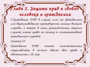 Глава 2. Защита прав и свобод человека и гражданина 3.Гражданин ДНР в случае,