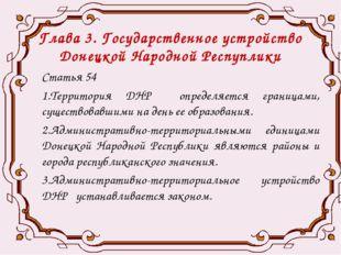 Глава 3. Государственное устройство Донецкой Народной Респуплики Статья 54 1.