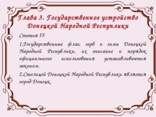 Глава 3. Государственное устройство Донецкой Народной Респуплики Статья 55 1.