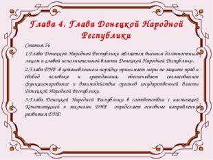 Глава 4. Глава Донецкой Народной Республики Статья 56 1.Глава Донецкой Народн