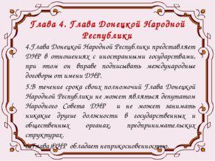 Глава 4. Глава Донецкой Народной Республики 4.Глава Донецкой Народной Республ