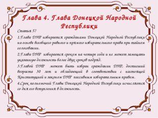 Глава 4. Глава Донецкой Народной Республики Статья 57 1.Глава ДНР избирается
