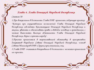Глава 4. Глава Донецкой Народной Республики Статья 58 1.При вступлении в долж