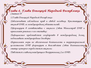 Глава 4. Глава Донецкой Народной Республики Статья 59 1.Глава Донецкой Народн
