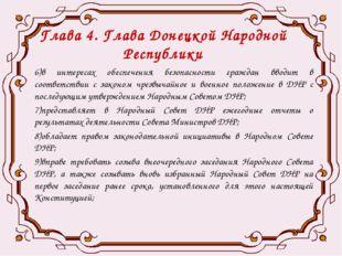 Глава 4. Глава Донецкой Народной Республики 6)в интересах обеспечения безопас