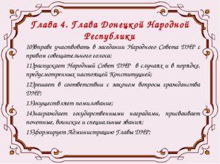 Глава 4. Глава Донецкой Народной Республики 10)вправе участвовать в заседании