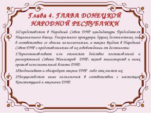 Глава 4. ГЛАВА ДОНЕЦКОЙ НАРОДНОЙ РЕСПУБЛИКИ 16)представляет в Народный Совет