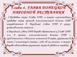 Глава 4. ГЛАВА ДОНЕЦКОЙ НАРОДНОЙ РЕСПУБЛИКИ 3.Правовые акты Главы ДНР, а такж
