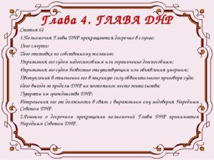 Глава 4. ГЛАВА ДНР Статья 61 1.Полномочия Главы ДНР прекращаются досрочно в с
