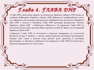 Глава 4. ГЛАВА ДНР 3.Глава ДНР может быть отрешен от должности Народным Совет