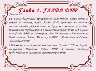 Глава 4. ГЛАВА ДНР Статья 62 1.В случае досрочного прекращения полномочий Гла