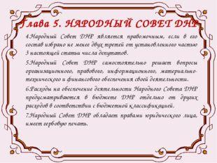 Глава 5. НАРОДНЫЙ СОВЕТ ДНР 4.Народный Совет ДНР является правомочным, если в