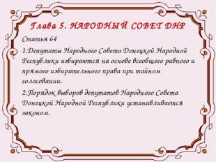 Глава 5. НАРОДНЫЙ СОВЕТ ДНР Статья 64 1.Депутаты Народного Совета Донецкой На