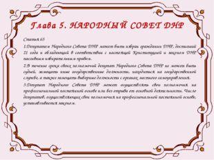 Глава 5. НАРОДНЫЙ СОВЕТ ДНР Статья 65 1.Депутатом Народного Совета ДНР может