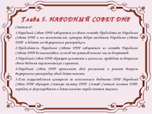 Глава 5. НАРОДНЫЙ СОВЕТ ДНР Статья 67 1.Народный Совет ДНР избирается из свое
