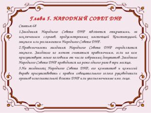 Глава 5. НАРОДНЫЙ СОВЕТ ДНР Статья 68 1.Заседания Народного Совета ДНР являют