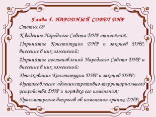 Глава 5. НАРОДНЫЙ СОВЕТ ДНР Статья 69 К ведению Народного Совета ДНР относятс