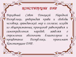 КОНСТИТУЦИЯ ДНР Верховный Совет Донецкой Народной Республики, утверждая прав