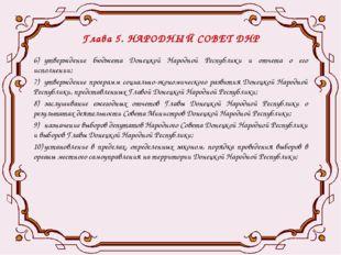 Глава 5. НАРОДНЫЙ СОВЕТ ДНР 6)утверждение бюджета Донецкой Народной Республи