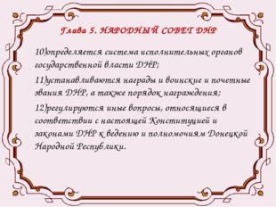 Глава 5. НАРОДНЫЙ СОВЕТ ДНР 10)определяется система исполнительных органов го
