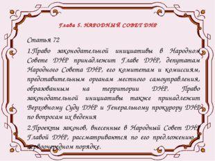 Глава 5. НАРОДНЫЙ СОВЕТ ДНР Статья 72 1.Право законодательной инициативы в На