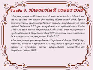 Глава 5. НАРОДНЫЙ СОВЕТ ДНР 3.Законопроекты о введении или об отмене налогов,