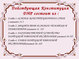 Действующая Конституция ДНР состоит из : Глава 1. ОСНОВЫ КОНСТИТУЦИОННОГО СТР