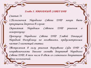 Глава 5. НАРОДНЫЙ СОВЕТ ДНР Статья 74 1.Полномочия Народного Совета ДНР могут