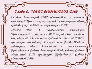 Глава 6. СОВЕТ МИНИСТРОВ ДНР 6.Совет Министров ДНР обеспечивает исполнение на
