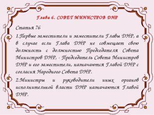 Глава 6. СОВЕТ МИНИСТРОВ ДНР Статья 76 1.Первые заместители и заместители Гла