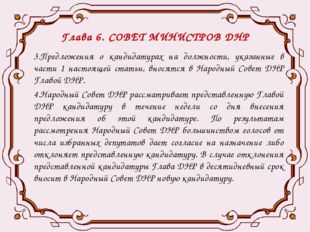 Глава 6. СОВЕТ МИНИСТРОВ ДНР 3.Предложения о кандидатурах на должности, указа