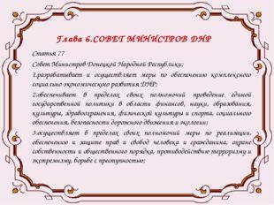Глава 6.СОВЕТ МИНИСТРОВ ДНР Статья 77 Совет Министров Донецкой Народной Респу