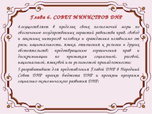 Глава 6. СОВЕТ МИНИСТРОВ ДНР 4.осуществляет в пределах своих полномочий меры