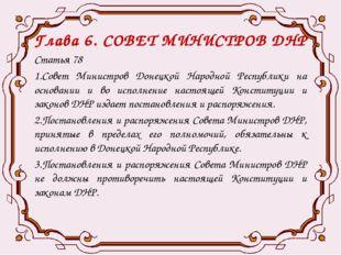 Глава 6. СОВЕТ МИНИСТРОВ ДНР Статья 78 1.Совет Министров Донецкой Народной Ре