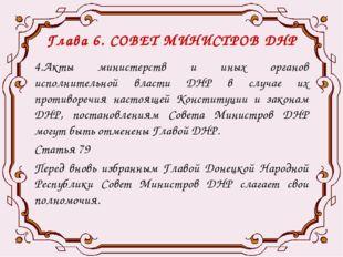 Глава 6. СОВЕТ МИНИСТРОВ ДНР 4.Акты министерств и иных органов исполнительной