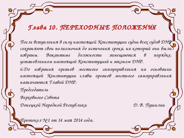Глава 10. ПЕРЕХОДНЫЕ ПОЛОЖЕНИЯ После вступления в силу настоящей Конституции...
