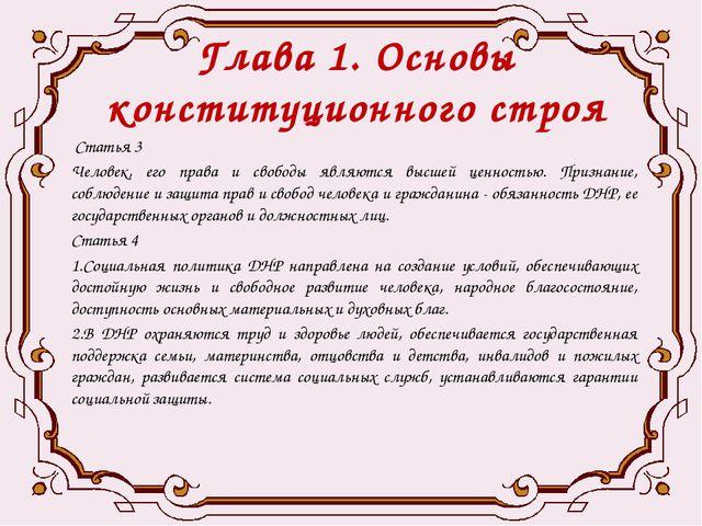 Глава 1. Основы конституционного строя Статья 3 Человек, его права и свободы...