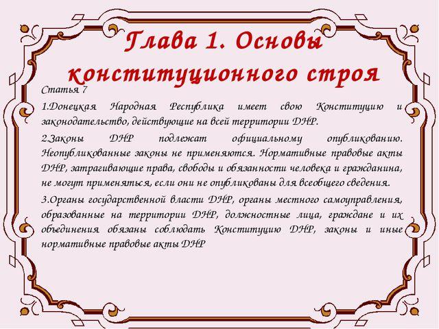 Глава 1. Основы конституционного строя Статья 7 1.Донецкая Народная Республик...