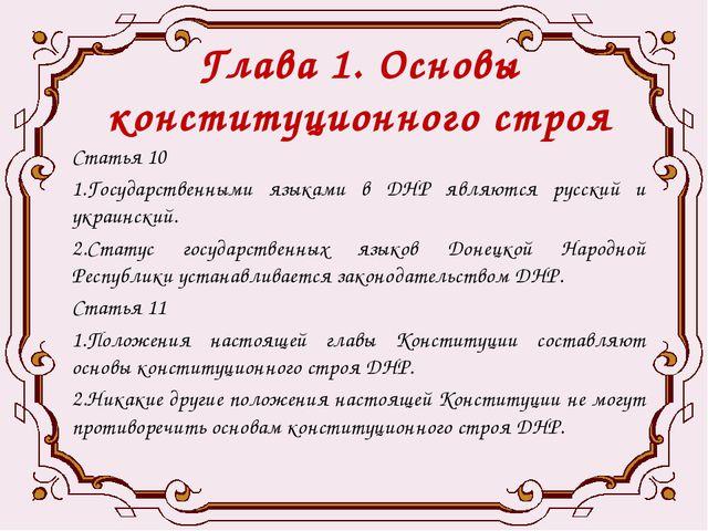 Глава 1. Основы конституционного строя Статья 10 1.Государственными языками в...