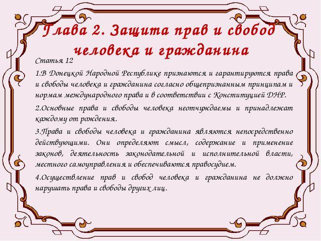 Глава 2. Защита прав и свобод человека и гражданина Статья 12 1.В Донецкой На...