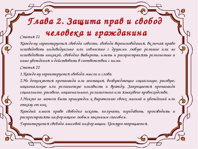 Глава 2. Защита прав и свобод человека и гражданина Статья 21 Каждому гаранти...