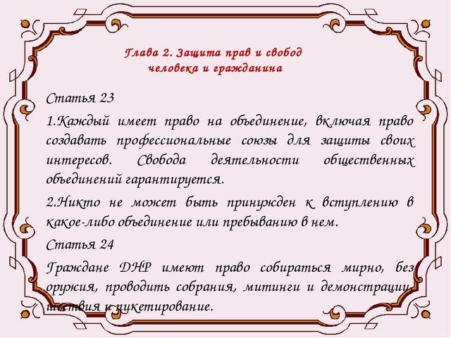 Глава 2. Защита прав и свобод человека и гражданина Статья 23 1.Каждый имеет...