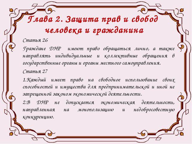 Глава 2. Защита прав и свобод человека и гражданина Статья 26 Граждане ДНР им...