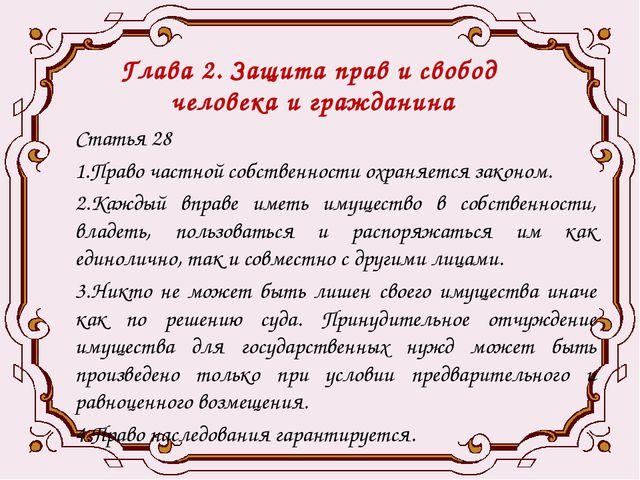 Глава 2. Защита прав и свобод человека и гражданина Статья 28 1.Право частной...