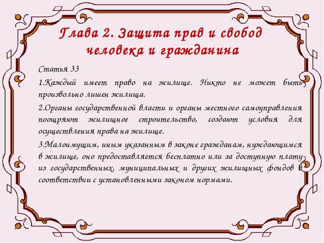 Глава 2. Защита прав и свобод человека и гражданина Статья 33 1.Каждый имеет...