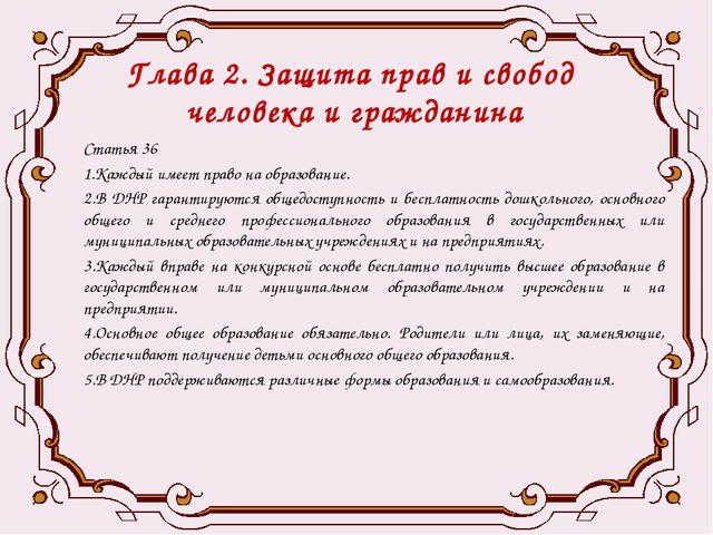 Глава 2. Защита прав и свобод человека и гражданина Статья 36 1.Каждый имеет...